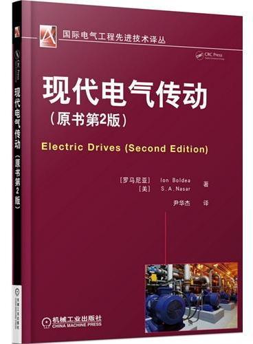 现代电气传动(原书第2版,国际电气工程先进技术译丛)