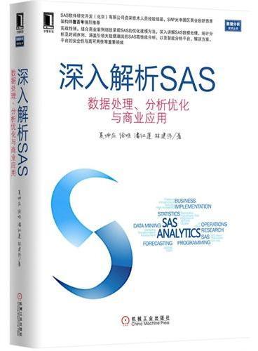 深入解析SAS 数据处理、分析优化与商业应用(资深一线技术人员经验结晶,SAP大中国区商业创新首席架构师鲁百年强烈推荐)