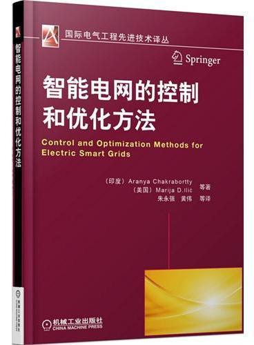 智能电网的控制和优化方法(国际电气工程先进技术译丛)