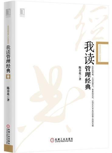 我读管理经典(精装)(横跨商界与学界的中国传奇女性、新希望六合联席董事长陈春花用历史观、系统思考的角度来探索管理的本质)