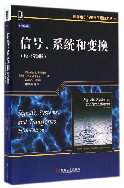 信号、系统和变换(原书第5版,国外电子与电气工程技术丛书)