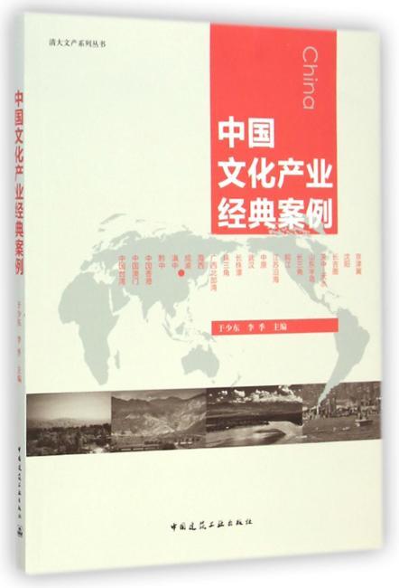 中国文化产业经典案例
