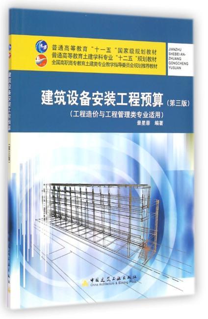 建筑设备安装工程预算(工程造价与工程管理类专业适用)(第三版)
