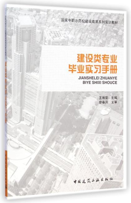 建设类专业毕业实习手册