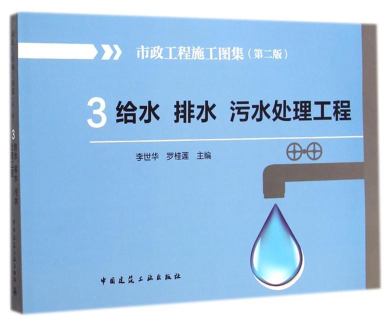 3 给水排水污水处理工程