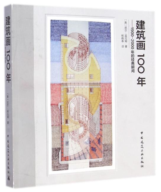 建筑画100年----1900-2000年的经典瞬间