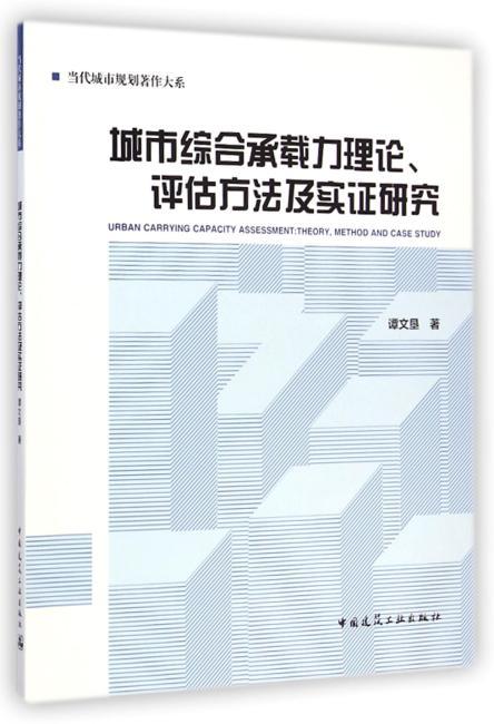 城市综合承载力理论、评估方法及实证研究