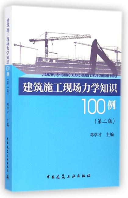 建筑施工现场力学知识100例(第二版)