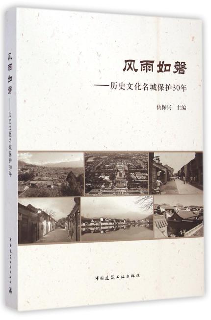 风雨如磐——历史文化名城保护30年