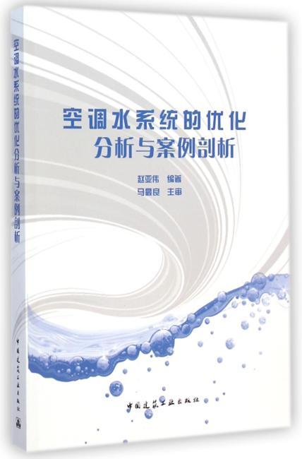 空调水系统的优化分析与案例剖析