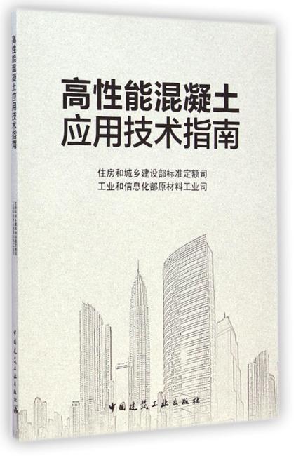 高性能混凝土应用技术指南