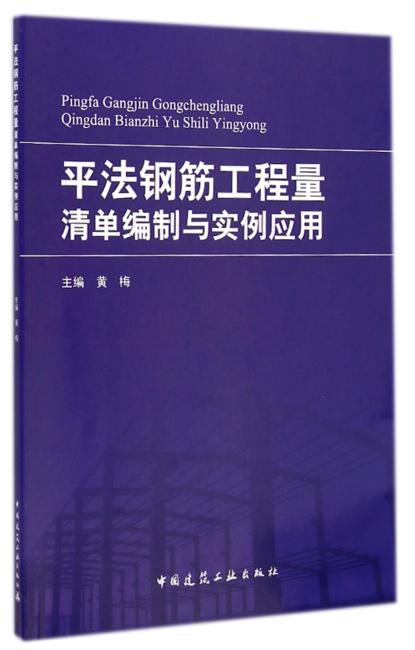 平法钢筋工程量清单编制与实例应用
