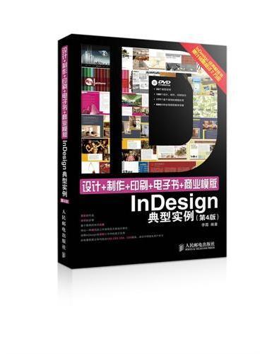 设计+制作+印刷+电子书+商业模版InDesign典型实例(第4版)