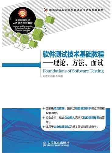 软件测试技术基础教程——理论、方法、面试
