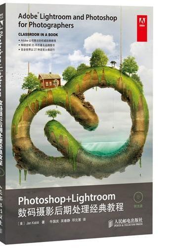 Photoshop+Lightroom数码摄影后期处理经典教程