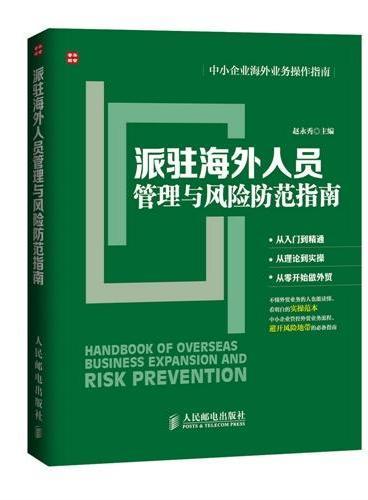 派驻海外人员管理与风险防范指南