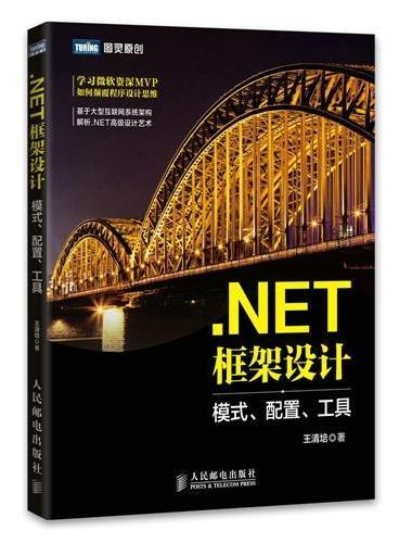 .NET框架设计 模式、配置、工具