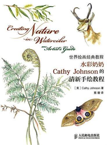 世界绘画经典教程 水彩奶奶Cathy Johnson的清新手绘教程