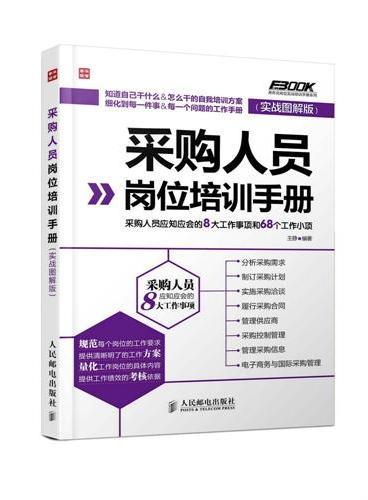 采购人员岗位培训手册—采购人员应知应会的8大工作事项和68个工作小项(实战图解版)