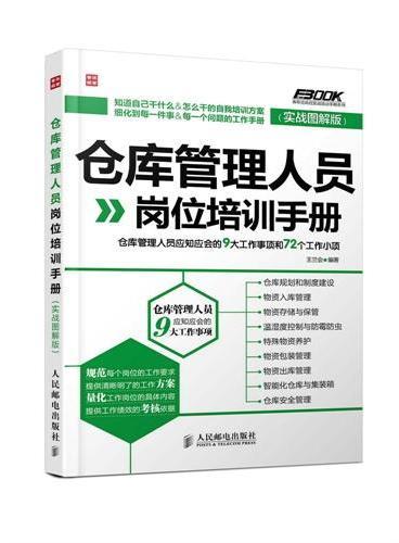 仓库管理人员岗位培训手册——仓库管理人员应知应会的9大工作事项和72个工作小项(实战图解版)