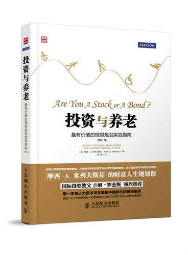 投资与养老—最有价值的理财规划实践指南(修订版)