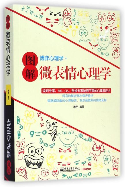 图解博弈心理学·微表情心理学