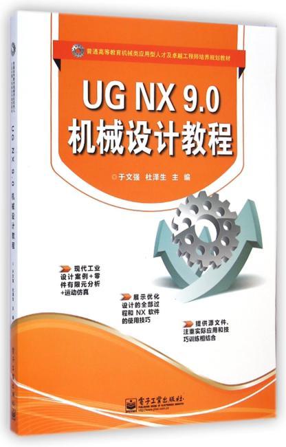 UG NX 9.0 机械设计教程