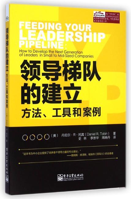领导梯队的建立——方法、工具和案例
