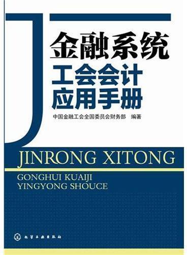 金融系统工会会计应用手册
