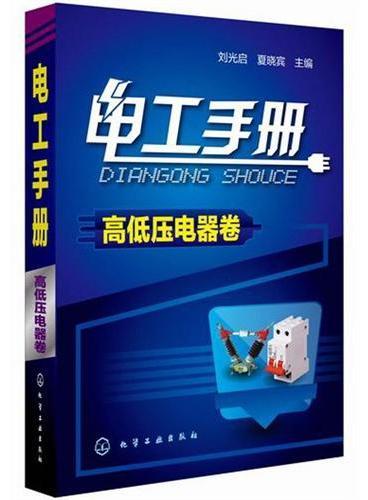 电工手册·高低压电器卷