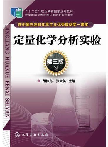 定量化学分析实验(第三版)