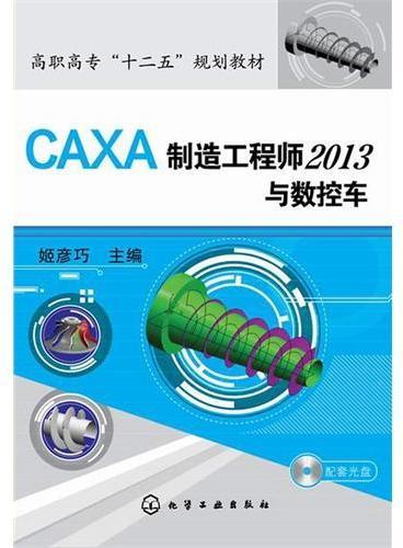 CAXA制造工程师2013与数控车(附光盘)