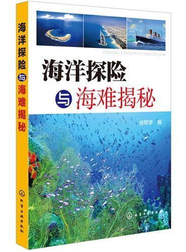海洋探险与海难揭秘