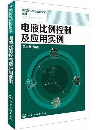 现代液压气动应用技术丛书--电液比例控制及应用实例