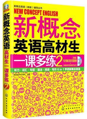 新概念英语(新版)辅导丛书--新概念英语高材生一课多练2