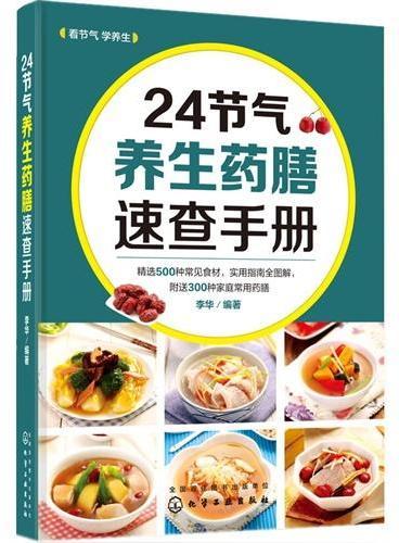 24节气养生药膳速查手册