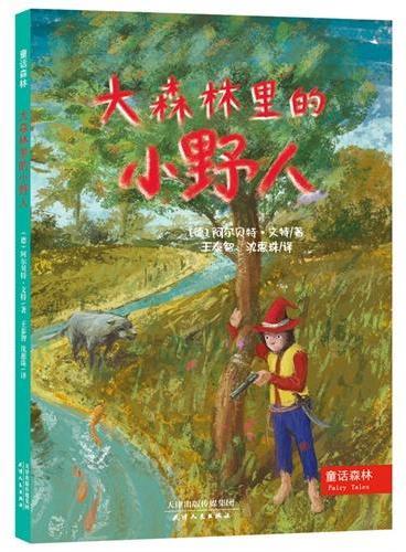 童话森林(第三辑)大森林里的小野人