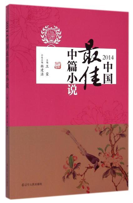 2014中国最佳中篇小说