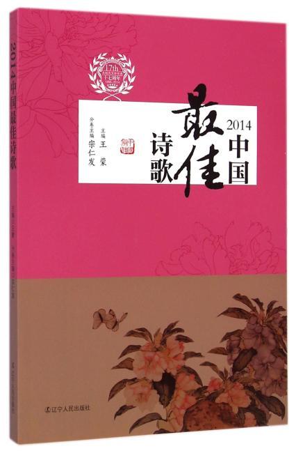 2014中国最佳诗歌