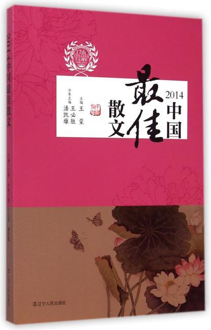 2014中国最佳散文