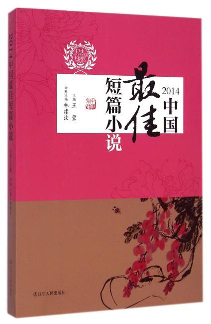 2014中国最佳短篇小说
