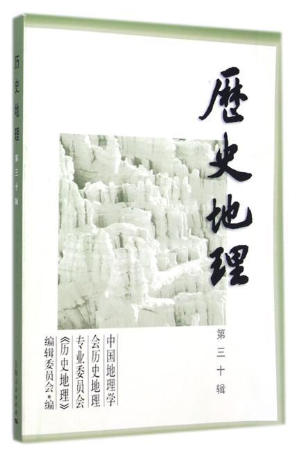历史地理(第三十辑)
