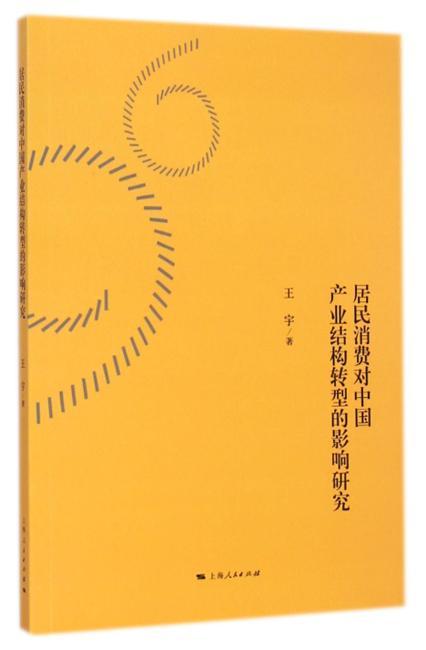 居民消费对中国产业结构转型的影响研究