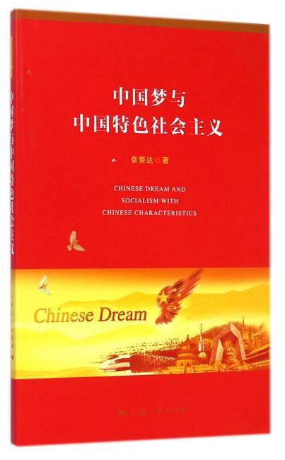 中国梦与中国特色社会主义