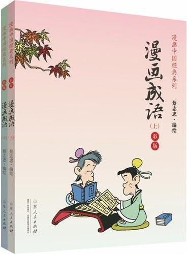 漫画成语(彩版上下册)