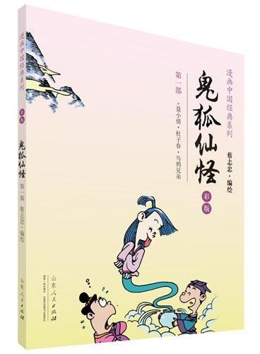 蔡志忠漫画彩版中国经典《鬼狐仙怪》(一)