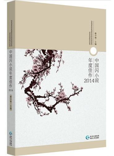 中国闪小说年度佳作2014(收录年度权威力作,阅读2014最完美的总结,开启2015最精华的篇目。)