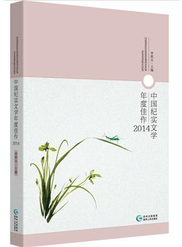 中国纪实文学年度佳作2014(收录年度权威力作,阅读2014最完美的总结,开启2015最精华的篇目。)