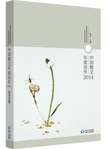 中国散文年度佳作2014(收录年度权威力作,阅读2014最完美的总结,开启2015最精华的篇目。)