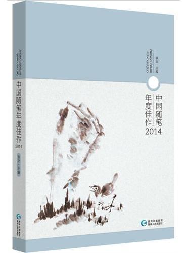 中国随笔年度佳作2014(收录年度权威力作,阅读2014最完美的总结,开启2015最精华的篇目。)